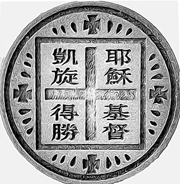 Chinese Orthodox Communion Bread Seal.   Click to enter image viewer  Use the Save buttons below to save any of the available image sizes to your computer.