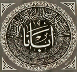 Lord's Prayer in Arabic Calligraphy.  Unidentified  Click to enter image viewer  Use the Save buttons below to save any of the available image sizes to your computer.